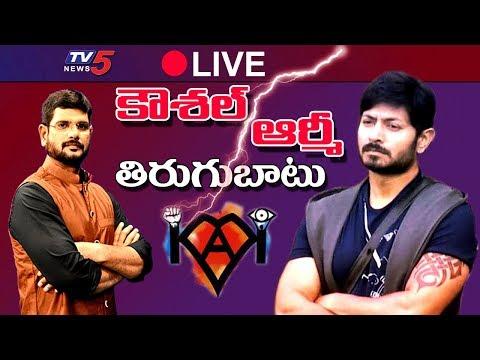LIVE : కౌశల్ ఆర్మీ తిరుగుబాటు | TV5 Murthy BIG Debate Live with Kaushal Army | TV5 News
