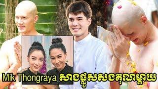 Mik Thongraya សាងផ្លួសសងគុណម្តាយ , Pat Napapa និង Dj Boom មុខមាត់ស្រដៀងគ្នាខ្លាំង