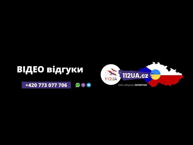 Робота в Чехії #2020. ВІДЕО відгуки про 112ua.cz.
