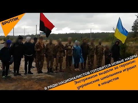 Экстремизм выдали за героизм: украинские школьники играют в нацистов
