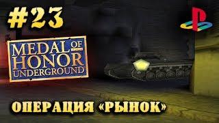 Medal Of Honor Underground - ОПЕРАЦИЯ РЫНОК [PS1] - Прохождение #23