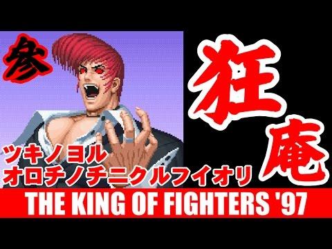 [3/3] ツキノヨルオロチノチニクルフイオリ(暴走庵) - THE KING OF FIGHTERS '97