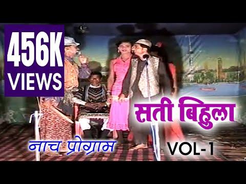 सती बिहुला  Vol -1 || भोजपुरी शानदार नॉचप्रोग्राम || Neelam Cassettes