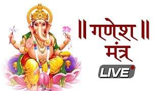 LIVE: Shri Ganesh Mantra | गणेश मंत्र जाप | Om Gan Ganapataye Namo Namah