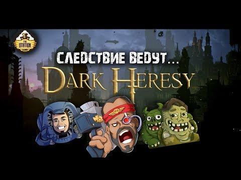 Играем: Dark Heresy RPG в Warhammer 40000 часть 1