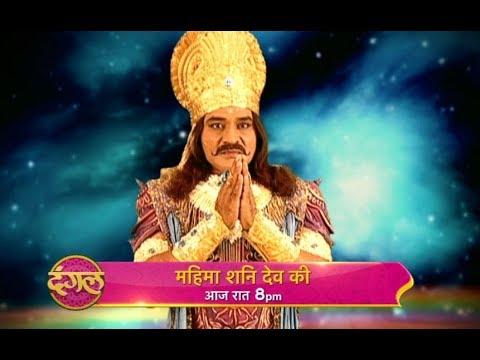 Mahima Shanidev Ki II The Promo II Episode 217 thumbnail