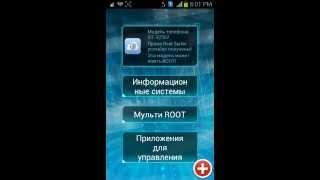 [Обучение]Как получить root права на android .