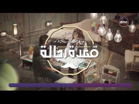 قعدة رجالة   الحلقة الـ 12 الموسم الأول   أصالة   الحلقة كاملة