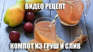 компот из груш и слив (без закатки) - видео рецепт