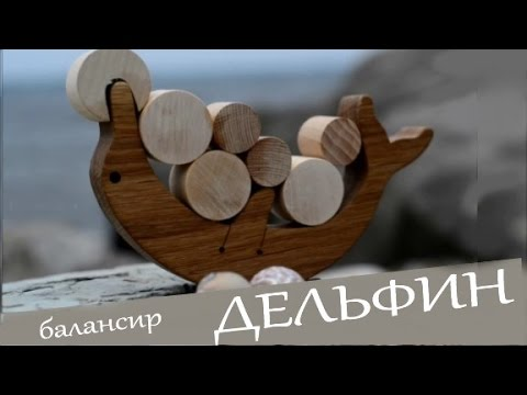 Cмотреть Балансир Дельфин Леснушки   Деревянные игрушки
