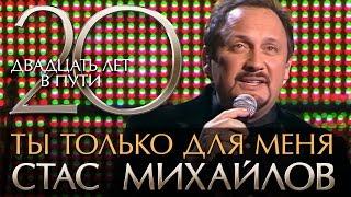 Стас Михайлов - 20 Лет в Пути - Ты только для меня  (HD Official Video)