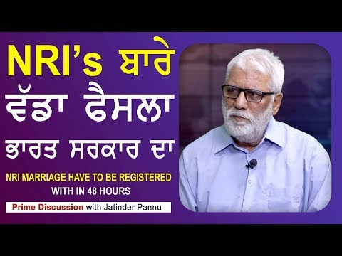 Prime Discussion With Jatinder Pannu 595_NRI Marriage Have To Be Registered With In 48 Hours