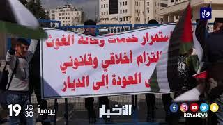 عشرات الفلسطينيين يعتصمون احتجاجاً على تقليص خدمات الأونروا - (30-1-2018)