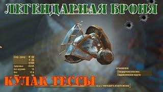 Легендарная силовая броня Кулак Тессы Fallout 4