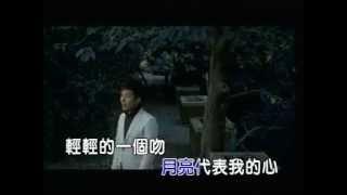 Kelvin 陈伟联 《月亮代表我的心》 Official Karaoke Music Video