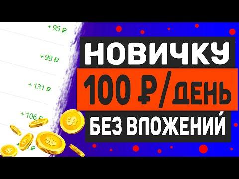 Как Заработать 100 Рублей В ДЕНЬ без вложений? Заработок Школьнику 2020 | 100 рублей быстро