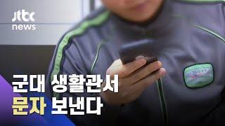 전 부대 병사들 휴대전화 전면 허용…일과 후 사용 가능 / JTBC 뉴스ON