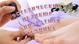 Эстетический педикюр Аппаратная техника