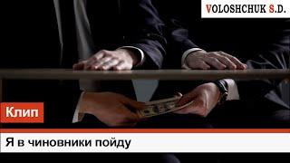 Смотреть клип Волощук С.Д. - Я В Чиновники Пойду