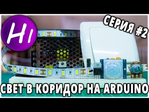 Умный коридор #2: светодиодное освещение с Arduino
