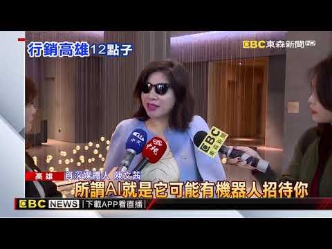 陳文茜偕家人遊高雄 提12項行銷建議給韓國瑜