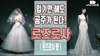 [결혼준비 웨어딩] 웨딩드레스 리뷰 4탄, 러블리함의 …