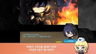 KMS 1.2.312 - MapleStory Adventure: Pathfinder Update Highlights (English Subtitles) thumbnail