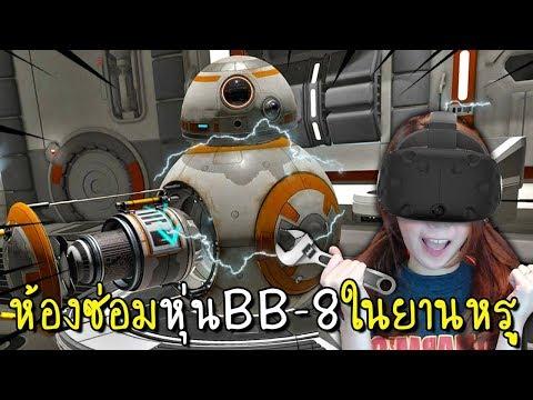 [HTC VIVE] ห้องซ่อมหุ่น BB-8ในยานหรู | Star Wars: Droid Repair Bay [zbing z.]