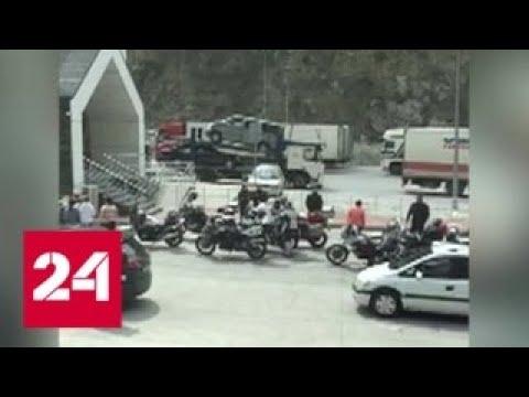 В Тбилиси испугались байкеров из России - Россия 24
