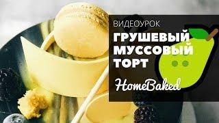 """Грушевый муссовый торт """"Пэра"""", бесплатная онлайн-трансляция    Мария Петрова, HomeBaked"""