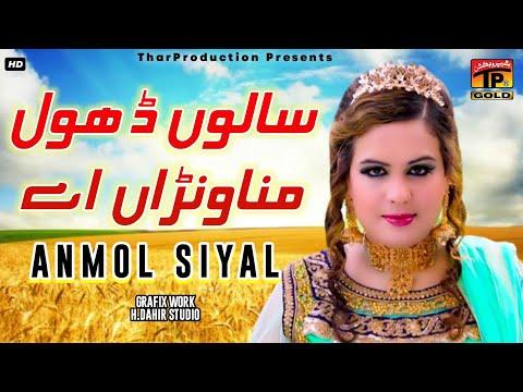 Sakun Dhol Manawran | Anmol Sayal | New Saraiki Song | Saraiki Songs 2015 | Thar Production