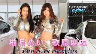 大阪オートメッセ2018 WALD Black Bison Gals 「柚月めい 歌原麻友」さ...