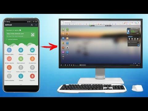 Как управлять телефоном с компьютера \ Управление смартфоном через ПК - AirDroid