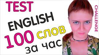 АНГЛИЙСКИЙ ЗА ЧАС - 100 слов | Час 1 | ТЕСТ