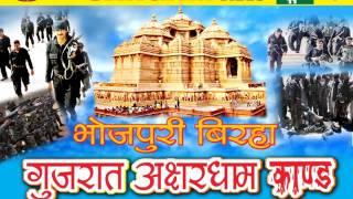 Bhojpuri Birha Muqabla  2015 Live भोजपुरी बिरहा अक्षरधाम काण्ड प्रबीन  यादवअक्षरधाम काण्ड