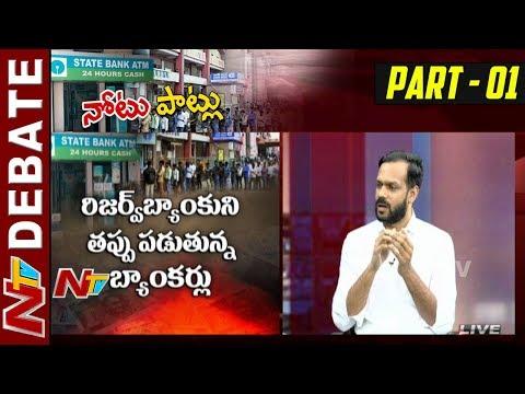 Debate on Cash Crisis in Telugu States || Cash Shortage in Banks & ATMs || Part 01 || NTV