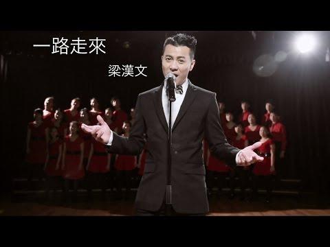 梁漢文 Edmond Leung - 一路走來 MV [Official] [官方]
