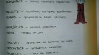 Словарь антонимов ,синонимов,устойчивых выражений.