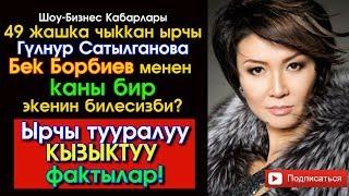 49 жашка чыккан Ырчы Гүлнур Сатылганова тууралуу АЯБАЙ кызыктуу фактылар | Шоу-Бизнес