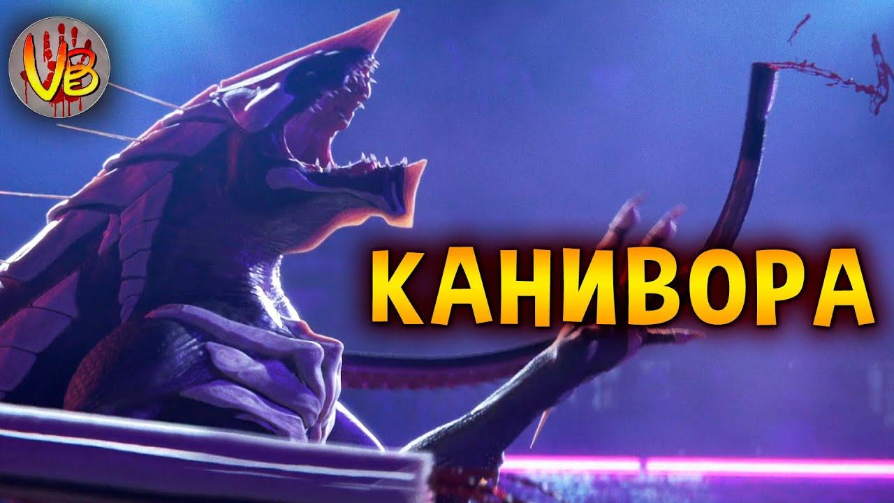 Канивора из сериала «Любовь, смерть и роботы» (Биология, способности, сильные и слабые стороны)
