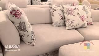 Купить диван угловой в Домашнем очаге(ТЦ