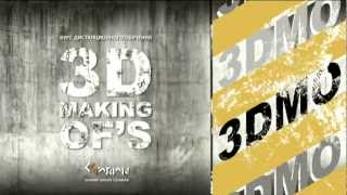 "Онлайн курс по 3D графике ""3D MAX - Проекты - 3D making of's"""
