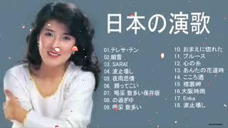 日本 演歌 特別版 ♪♪ 日本演歌 の名曲 メドレー ♪♪ Best Enka Song Vol.2