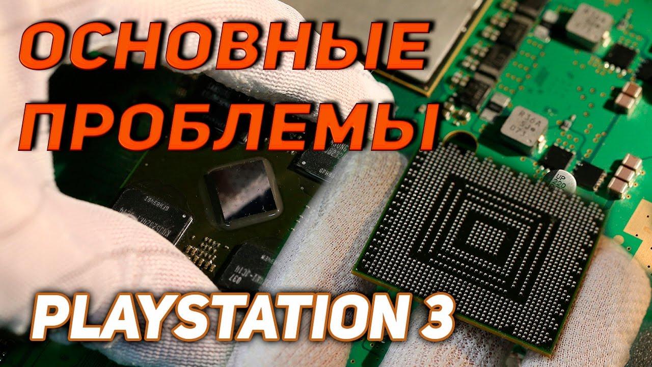 Покупать PS3 и Xbox 360 в 2017 году? - YouTube
