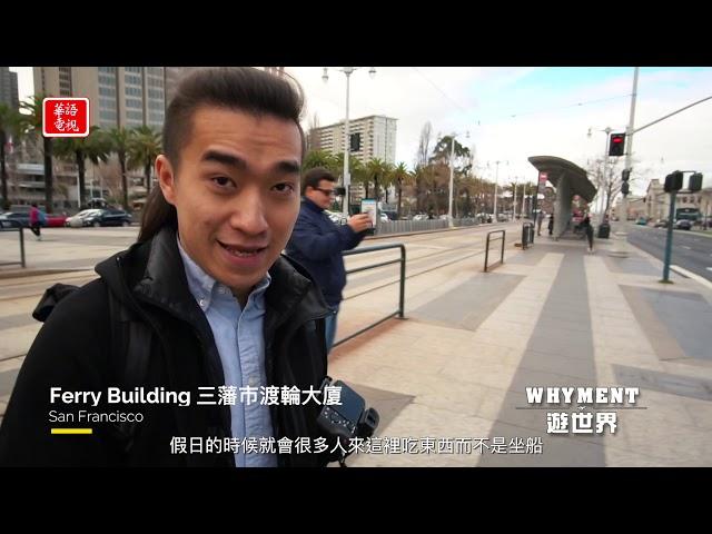 WHYMENT遊世界 三藩市 San Francisco 篇 🇺🇸 ep. 17 (上)