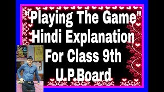 Playing The Game (Hindi Explanation) for class 9th, up board