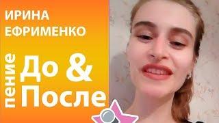 Ирина Ефименко До и После обучение в Петь Легко Leona Lewis - Bleeding Love (cover)