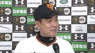 【インタビュー】10/10 阪神戦 試合後の原監督インタビュー【巨人】