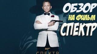 007:Спектр. Эксклюзивный обзор на премьеру!