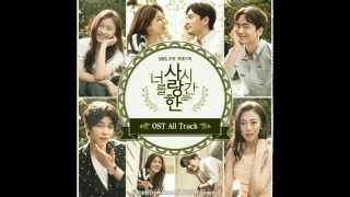 너를 사랑한 시간 The Time We Were Not In Love OST All Tracks CD 1 [MP3]
